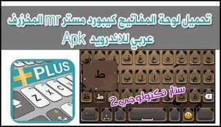 تحميل لوحة المفاتيح كيبورد مستر Mr المخزرف عربي للاندرويد Download Mr Keyboard Apk Keyboard Technology