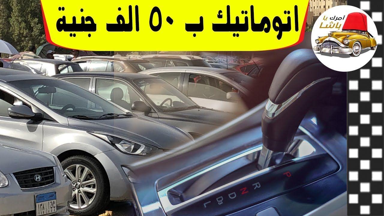 ارخص سيارة اتوماتيك في حدود ٥٠ الف جنية مع ملك السيارات Cars Car