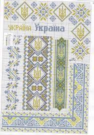 a6f0082aa2e7e6 схеми Вишивка тризуб - Google Search | український орнамент | Cross ...