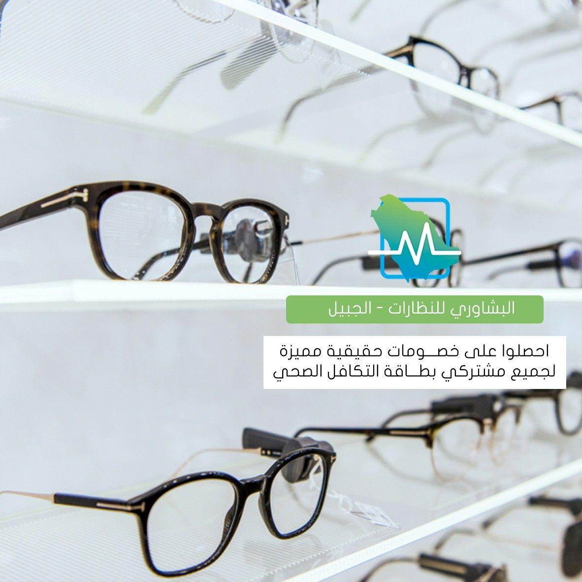 كن الأكثر أناقة باختيارك أجمل النظارات من البشاوري للنظارات في الجبيل بخصومات على بطاقة التكافل الصحي النظارات الشمسية من ماركات مخ Health Insurance Glasses