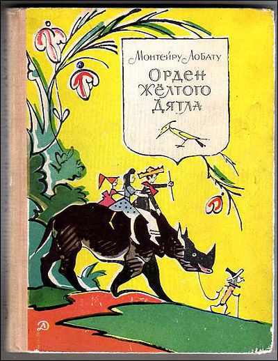 Обложка детской книги в СССР 60-80 гг. Часть вторая | Book ...