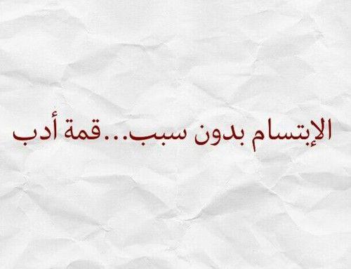 عربي ادب And بالعربي Image Laughing Quotes Words Quotes