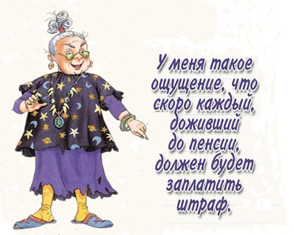 Прикольные поздравления пенсионеру женщине в картинках, цитатами надписями
