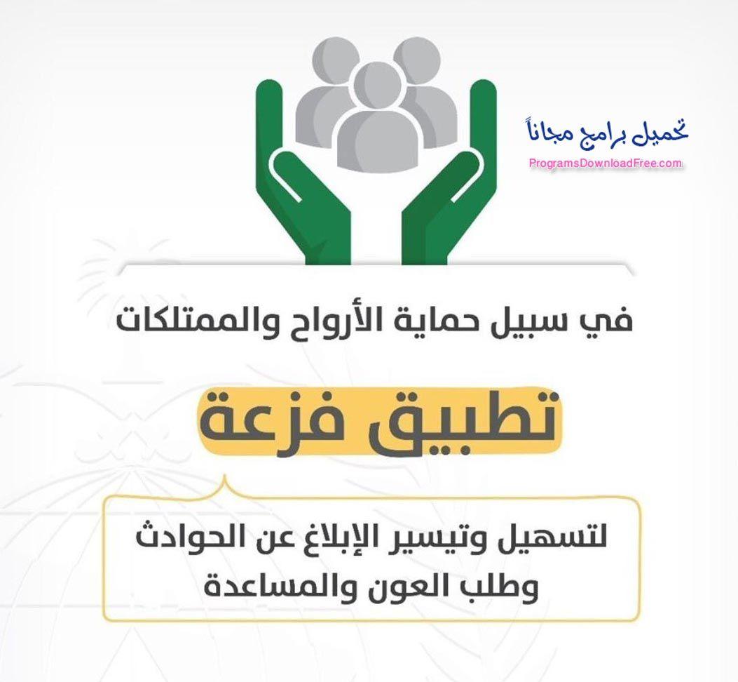تحميل تطبيق فزعة الدفاع المدني السعودي لهواتف الايفون Home Decor Decals Home Decor Decor