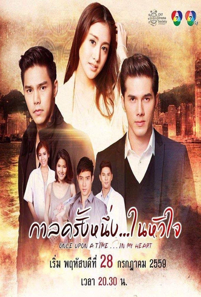 2016 Once Upon A Time In My Heart مسلسل كان يامكان في قلبي التايلاندي مترجم تقرير Thai Drama My Heart Drama