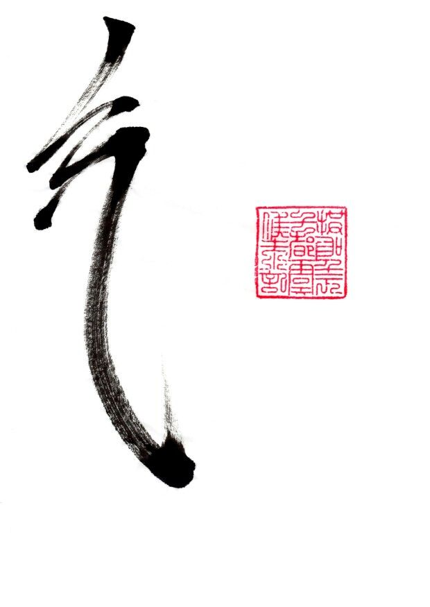 """Chi"" energy, Chinese Calligraphy by Rosanna Musumeci  www.thecreativeapartment.com"
