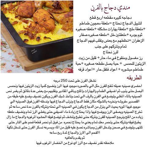 مندي الدجاج بالفرن Cooking Food Arabic Food