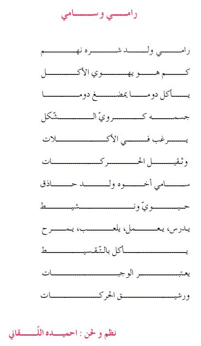 أناشيد التربية الموسيقية الدرجة الثانية منتديات تونيزيا أون لاين التعليمية Math Sheet Music