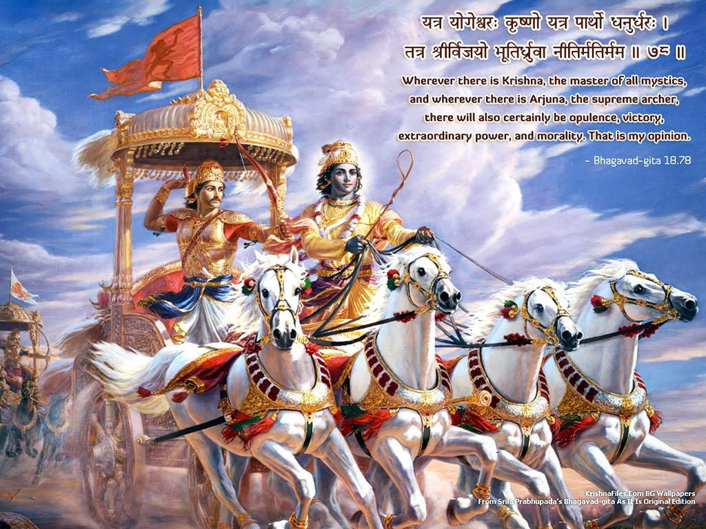 Bhagwat Gita Download