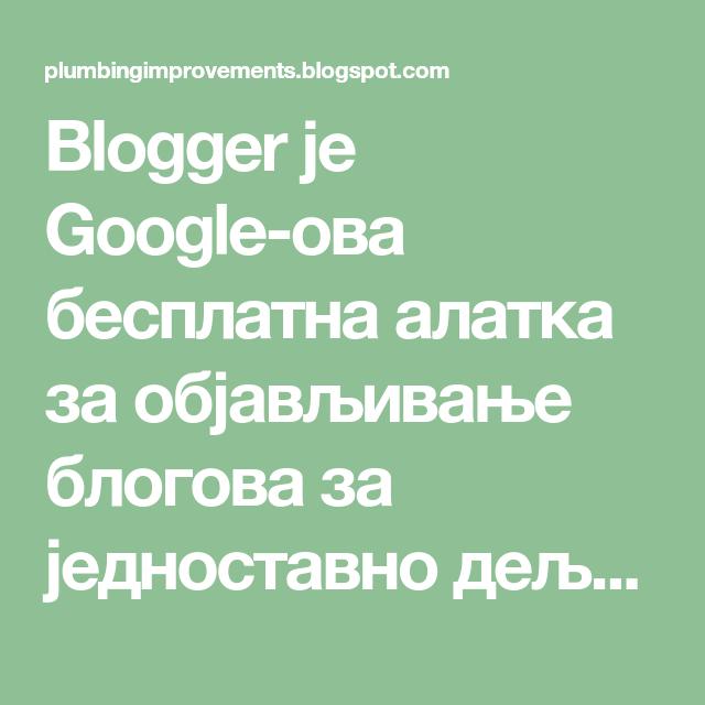 Best Blogger Је Google Ова Бесплатна Алатка За Објављивање 400 x 300
