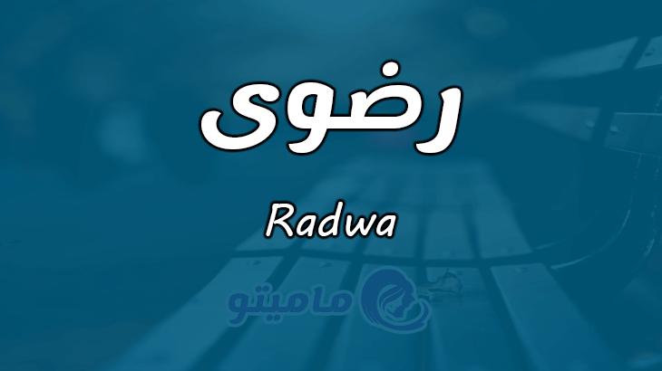 معنى اسم رضوى Radwa وأسرار شخصيتها Names Birthday Lockscreen Screenshot