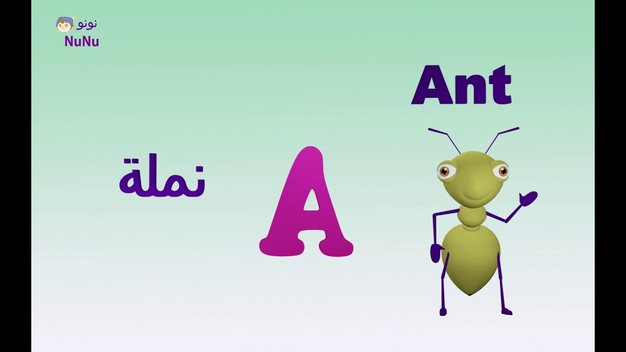 Learning Letter A English Arabic Nono حرف A بالعربية والانجليزية ل Learning Letters Lettering Christmas Ornaments