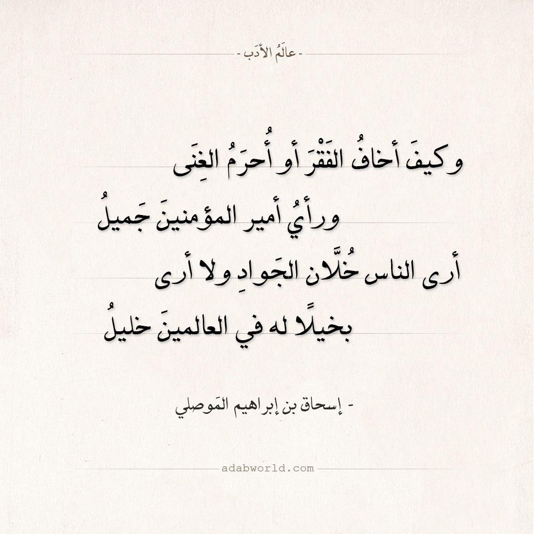 قصة بيت شعر أرى الناس خلان الجواد عالم الأدب Deep Words Quotes Words