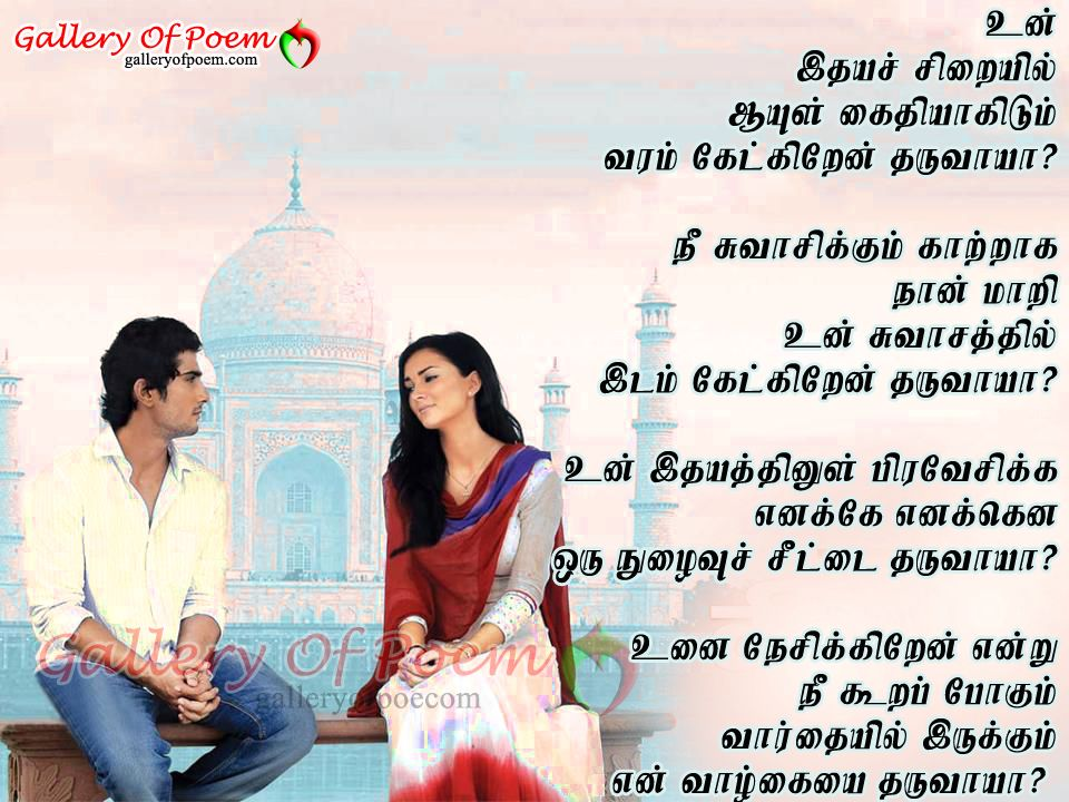 Tamil love letter to my husband image hdg 960720 hammu tamil love letter to my husband image hd altavistaventures Gallery