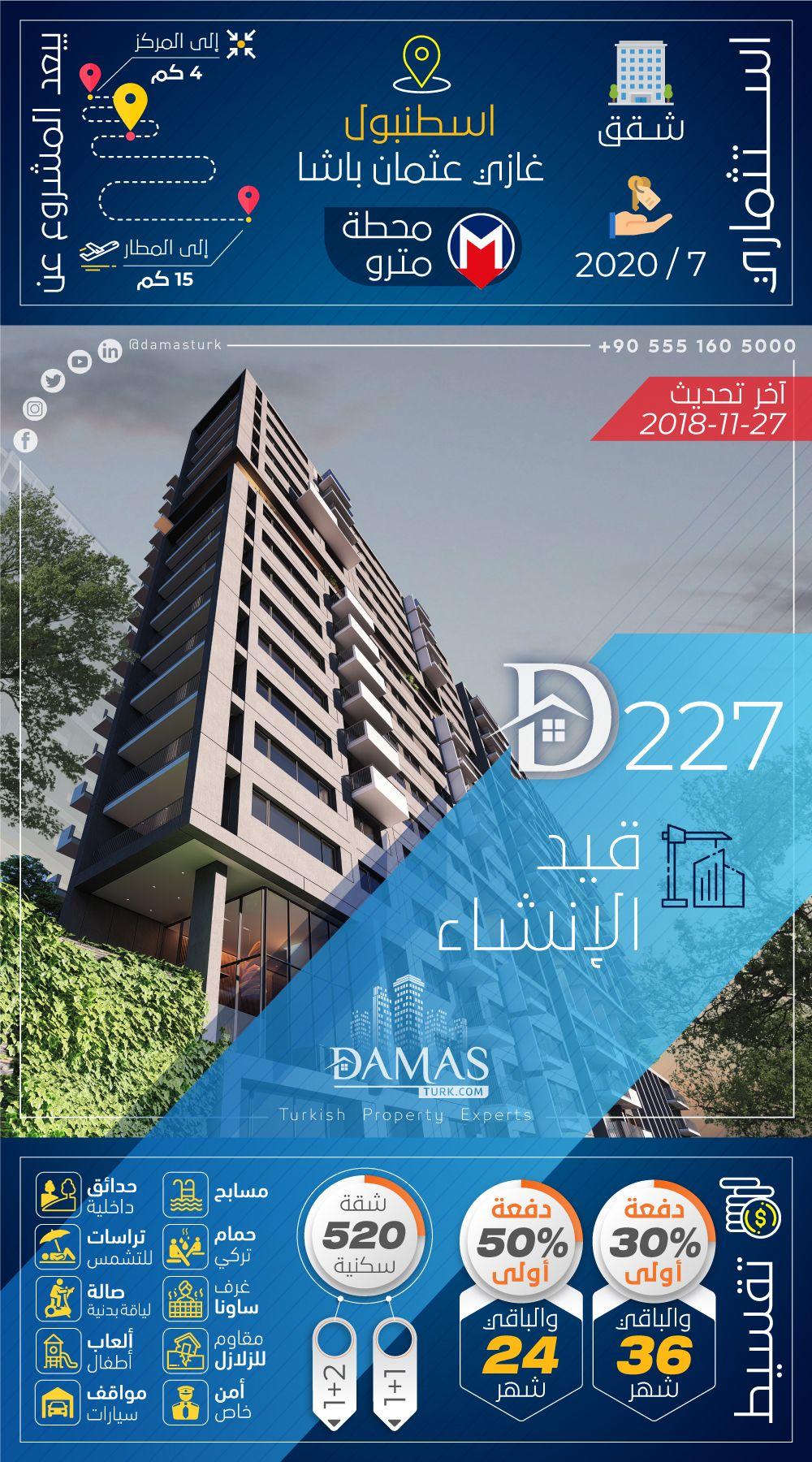 مجمع استثماري قيد الإنشاء في اسطنبول الأوروبية منطقة غازي عثمان باشا تسليم 07 2020 دفعة مقدمة 30 و الباقي تقسيط على 36 شهر أو دفعة 50 و الباقي تقسيط على 24