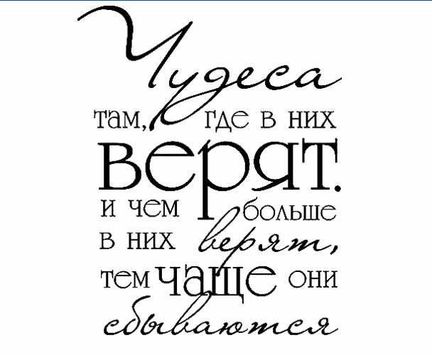 красивая надпись 30 тыс изображений найдено в Яндекс