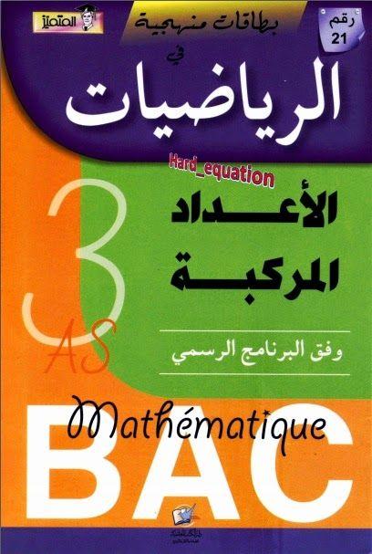 مواضيع البكالوريا تحميل بطاقات منهجية في الرياضيات Pdf Books Mathematics Infographic