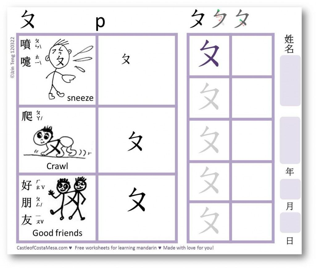 worksheet Kindergarten Mandarin Worksheet shadow bopomofo zhuyin fuhao free download pdf printable mandarin chinese children