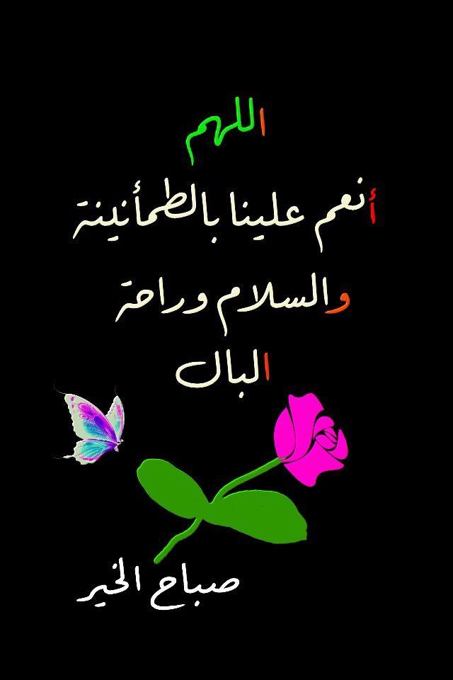 Desertrose آمين يارب العالمين Good Morning Greetings Morning Love Morning Images