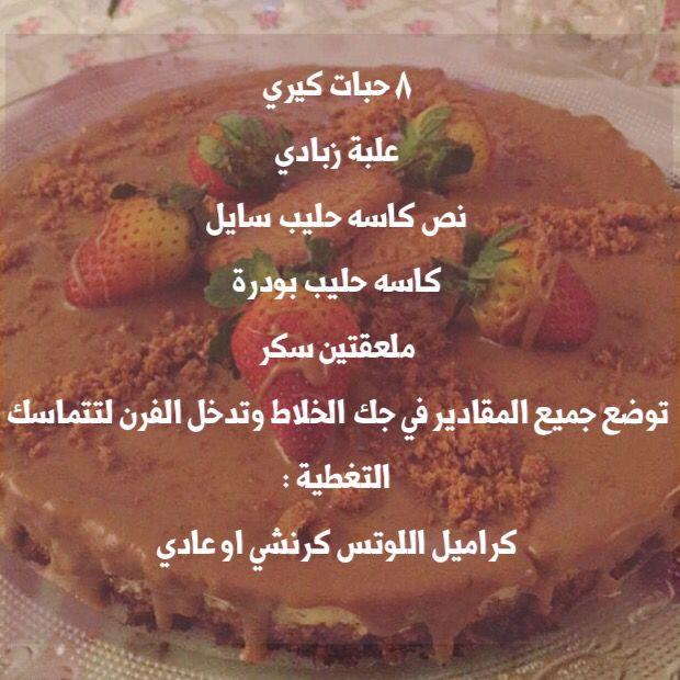تشيز كيك اللوتس Food Eat Arabic Food