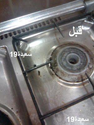 تنظيف عيون البوتاجاز بالصور Washing Machine Home Appliances Kitchen Appliances