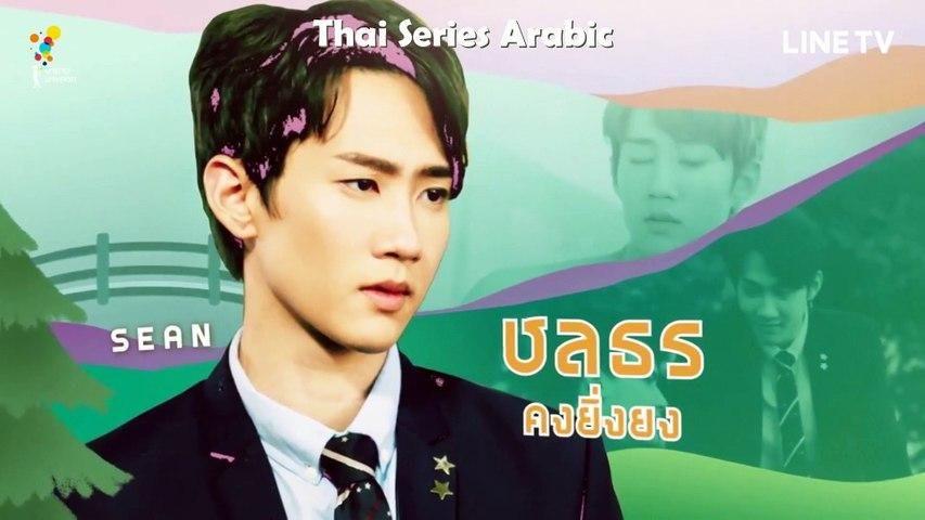 الحلقة الاولى 1 كاملة من المسلسل التايلاندي Great Men Academy مترجمة 1 2 Thai