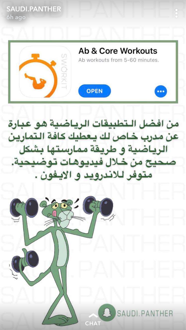 Pin by Entesar AlNaqeb on Exercise Application iphone