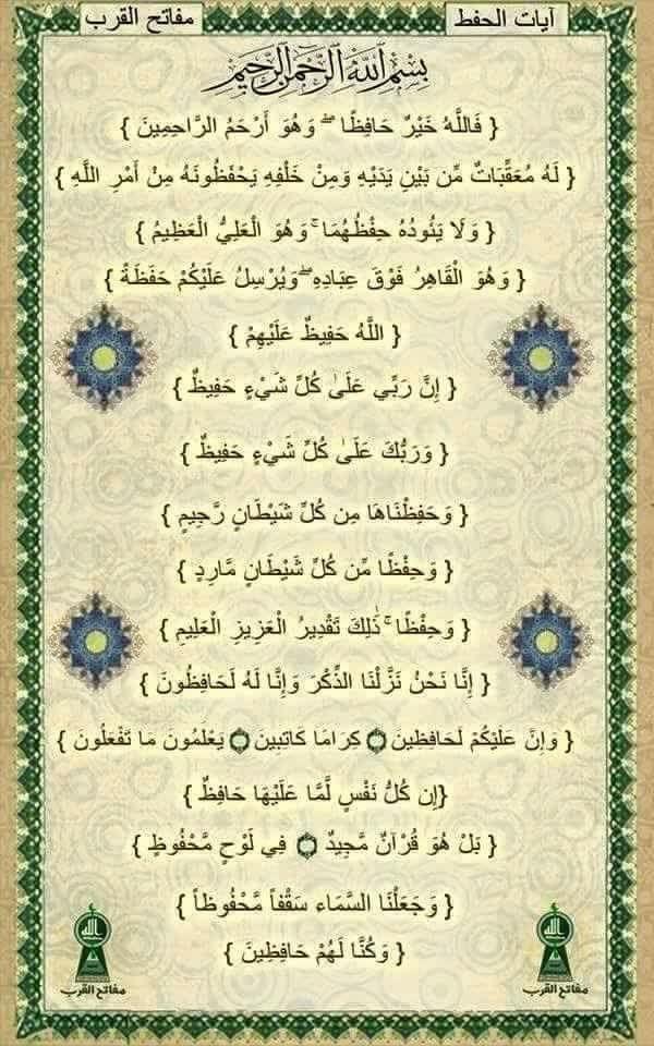 آيات الحفظ في القران Iphone Background Duaa Islam Islam