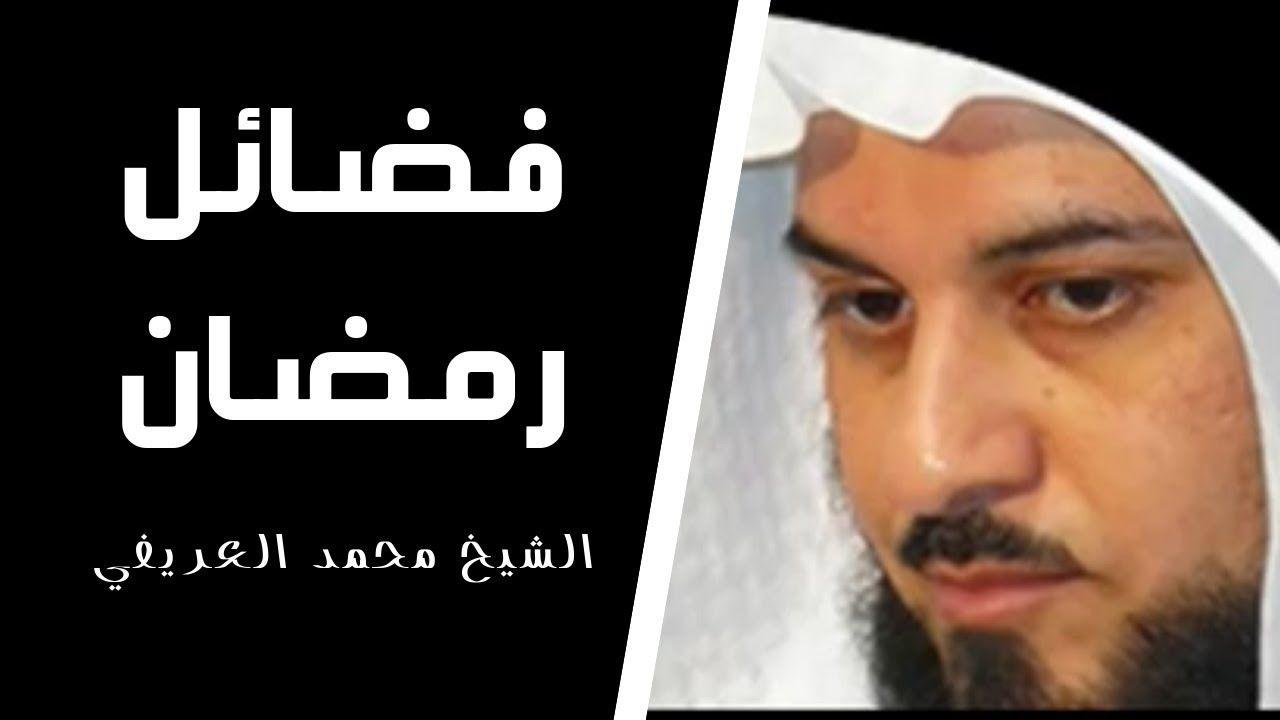 فضائل شهر رمضان للشيخ محمد العريفي Movie Posters Movies