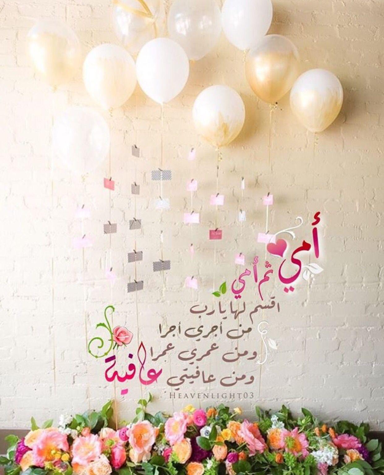 أمي ثم أمي أقسم لها من عمري عمرا ومن أجري أجرا ومن عافيتي عافية Beautiful Candles Eid Card Designs Mothers Day Cards
