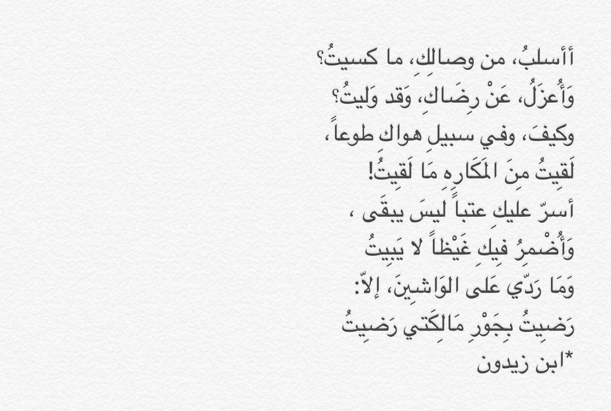 68 تويترو م ار د ي ع لى الو اش ين إلا ر ض يت ب ج و ر م ال ك تي ر ض يت ابن زيدون Arabic Poetry Quotes Math