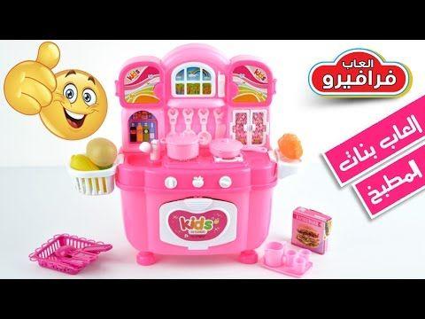العاب بنات لعبة المطبخ الحقيقي العاب طبخ جديدة من اجمل العاب اطفال Playset Kids Toys