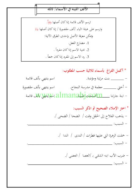 الصف الرابع لغة عربية الفصل الثاني القواعد الهامة التابعة لمنهاج الصف الرابع Bullet Journal Worksheets Journal