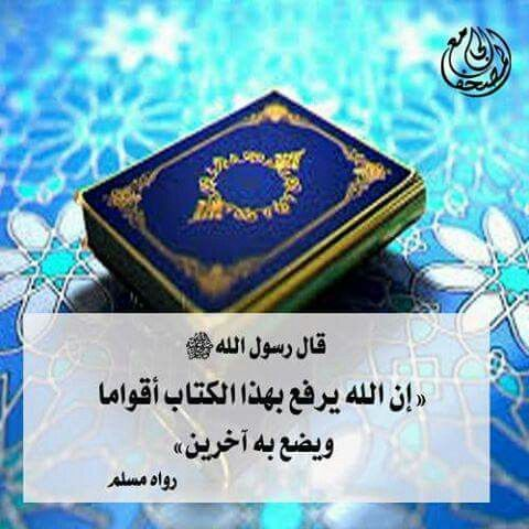 اللهم أجعلنا من أهل القرآن Enamel Pins Jouy Islam