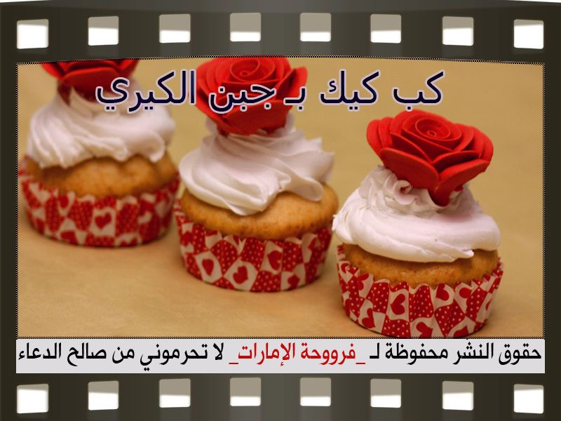3 الطبخ فن وذوق وابداع 3 كب كيك بـ جبن الكيري Cupcake Recipes English Food Desserts