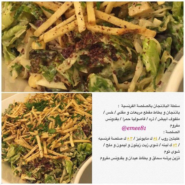 اذكر الله يذكرك On Instagram طريقة سلطة الباذنجان بالصلصة الفرنسية Cooking Recipes Cooking Food