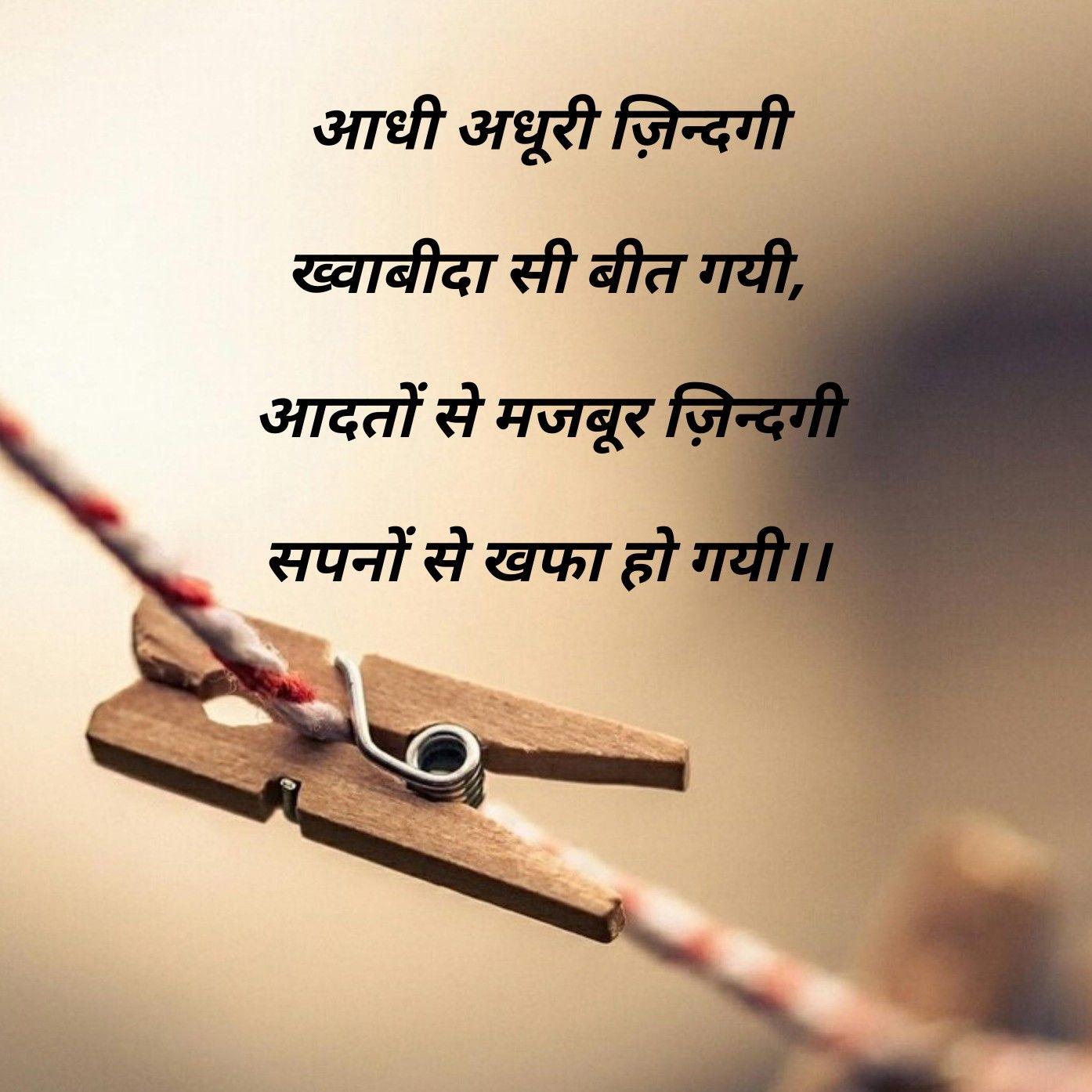ख्वाबीदा #hindi #words #lines #story #short | Life quotes ...