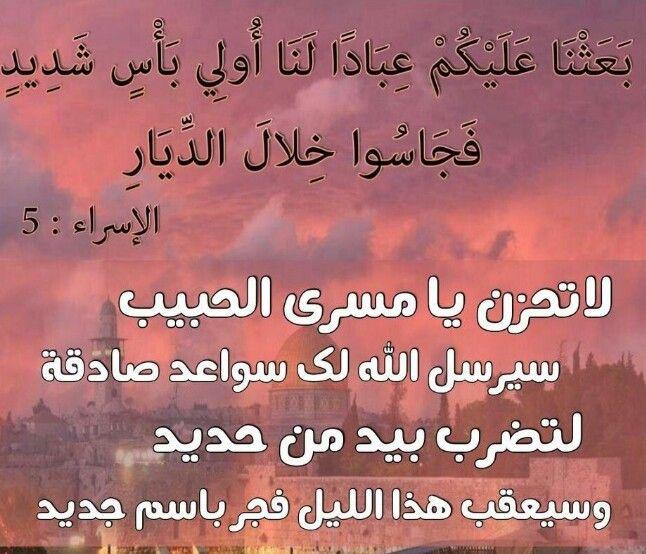 ﻻ تحزن يا مسرى الحبيب Arabic Arabic Calligraphy Calligraphy