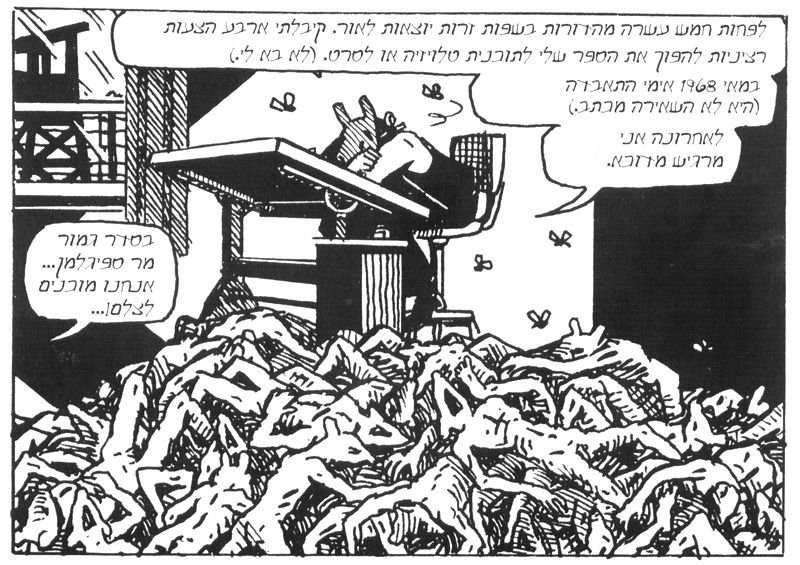"""""""מאוס"""" של ארט ספיגלמן - ביקורת ספרים - חינוך והוראה מתוקשבת - יד ושם"""