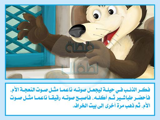 قصة الذئب والخراف السبعة مكتوبة ومصورة وpdf للأطفال قصة لطفلك In 2021 Mickey Mouse Character Disney Characters