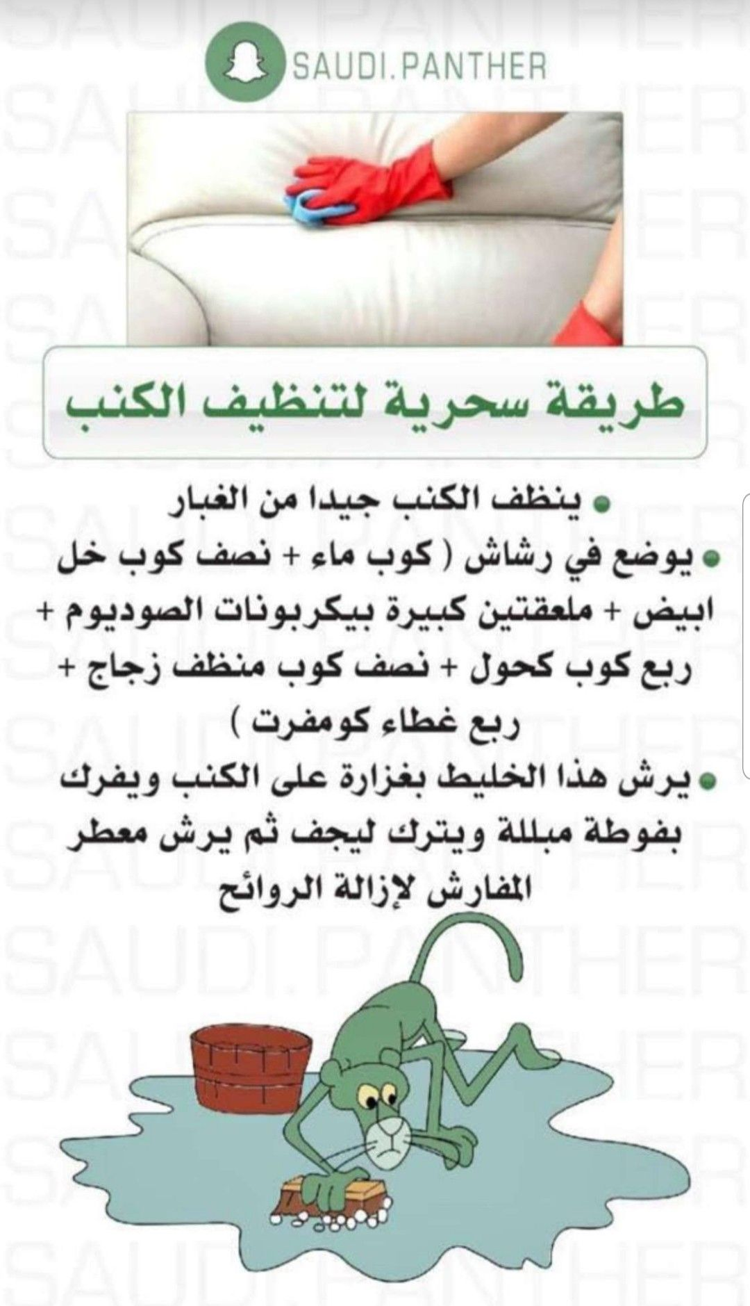 Pin By Hend Hjii On شموخ House Cleaning Checklist Diy Home Cleaning House Cleaning Tips