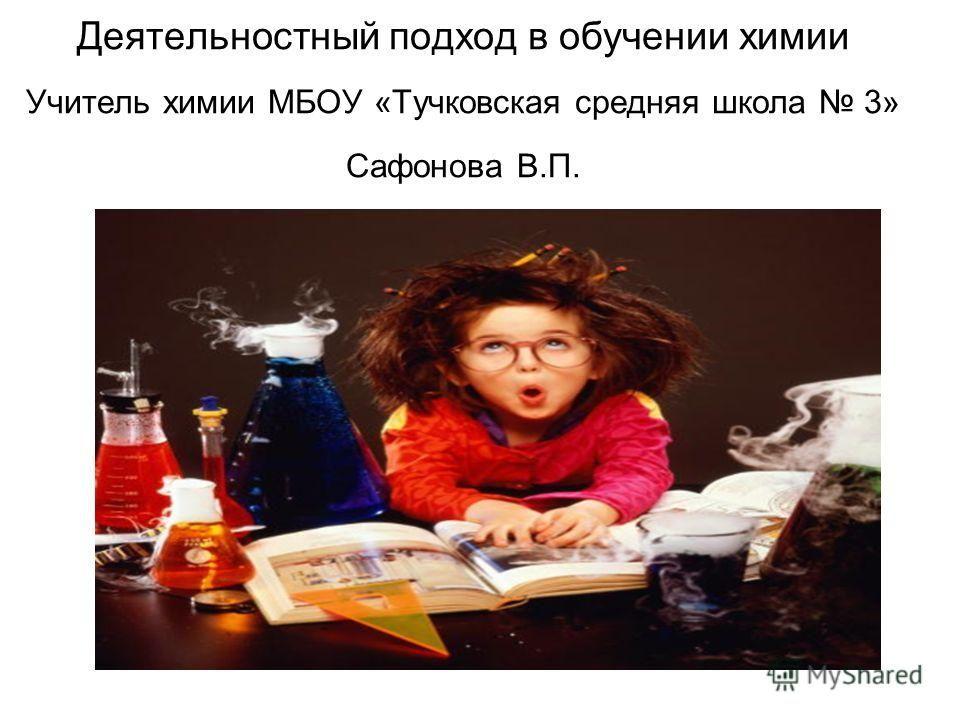 Тучковская школа номер 1 3а класс