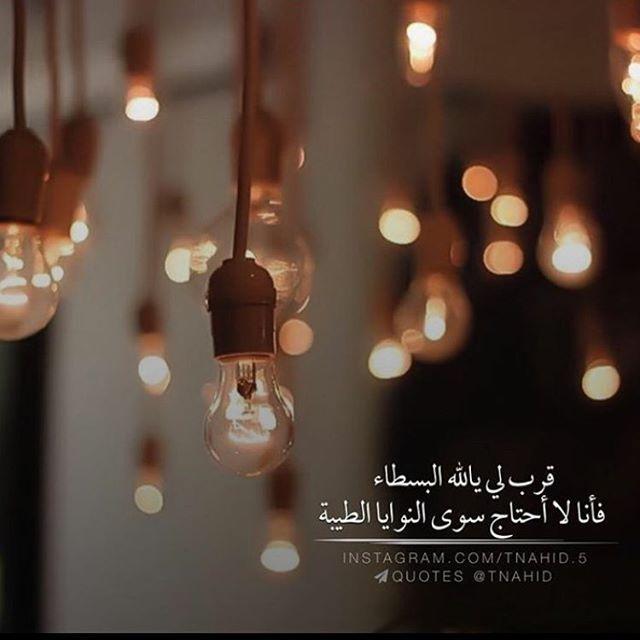 لا احتاج الا النوايا الطيبه Some Words Quran Verses Beautiful Quotes