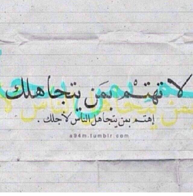 الاهتمام هو الحب Love Quotes Wallpaper Love Words Quotes