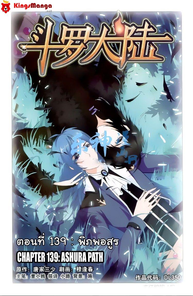 อ่าน Douluo Dalu ตอนที่ 139 หน้า 1 / 20