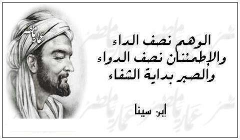 وصفة ابن سينا Beautiful Arabic Words English Wisdom Words