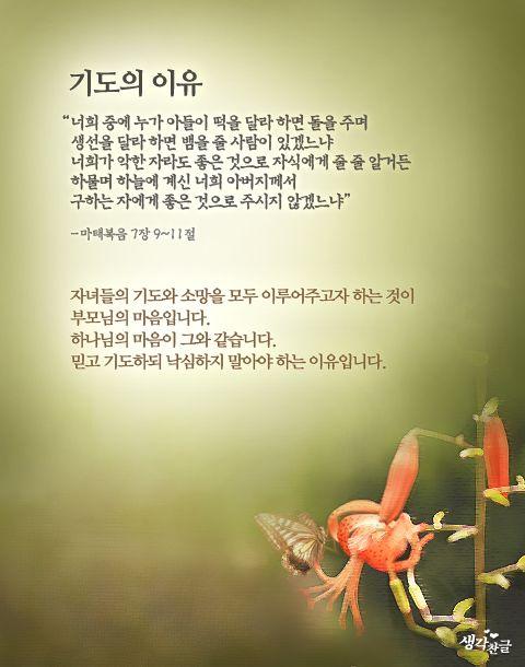 기도의 이유, 생각찬글, 하나님의교회, 하나님의 교회 세계복음선교협회, www.watg.org