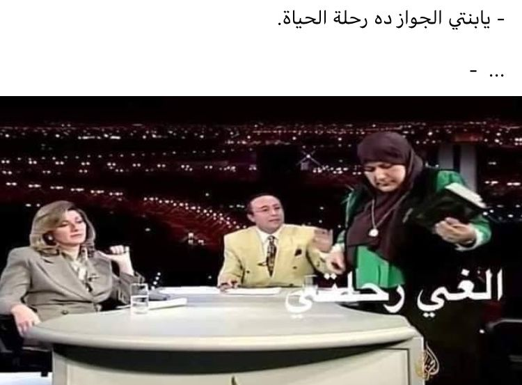 Pin By Shimaa On ضحك Funny Funny Picture Jokes Funny Dude Arabic Funny
