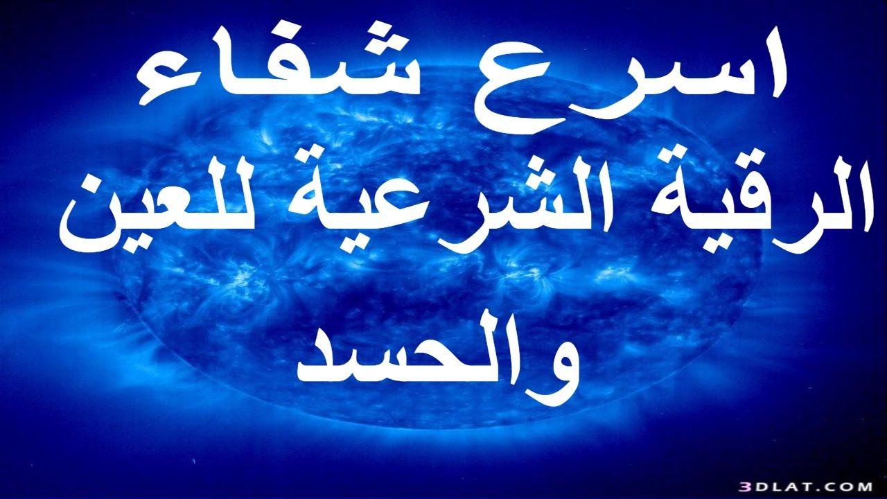 الرقية الشرعية للعين والحسد والشفاء بسرعة شديدة باذن الله استمع اليها فقط Evil Eye Evil Quran Verses