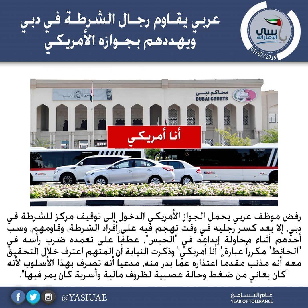 دبي عربي يقاوم رجال الشرطة ويهددهم بجوازه الأمريكي رفض موظف عربي يحمل الجواز الأمريكي الدخول إلى توقيف مركز للشرطة في دبي Dubai Social Security Card Person